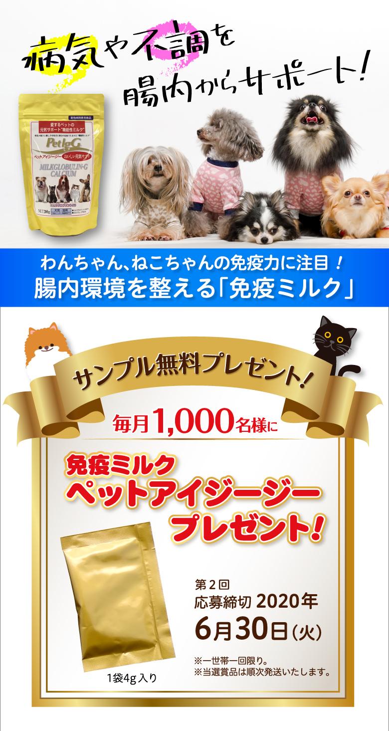Pet-IgG サンプルプレゼント応募フォーム